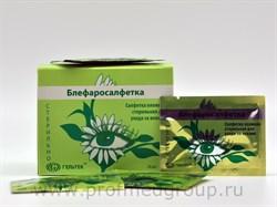 Салфетка влажная стерильная для ухода за веками Блефаросалфетка 24 шт. - фото 5756
