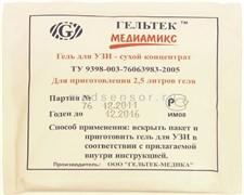 """Гель для ультразвуковых исследований """"МЕДИАМИКС"""" - сухой концентрат"""