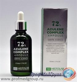 Концентрат № 72 с азуленом (Azulene complex ampoule 72) - фото 7279